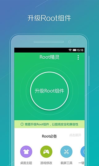 Root精灵 APK 2 2 86 - download free apk from APKSum