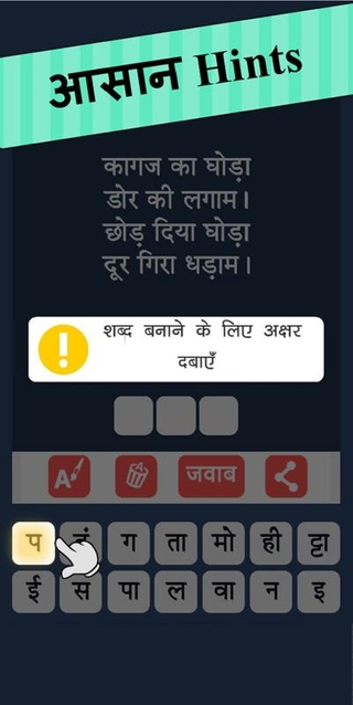 Paheli Time - Riddles in Hindi APK 1 9 - download free apk
