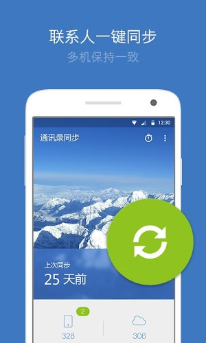 how to use qq app