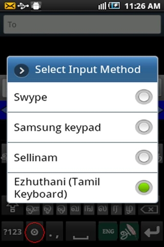 Ezhuthani keyboard APK 1 5 1 - download free apk from APKSum