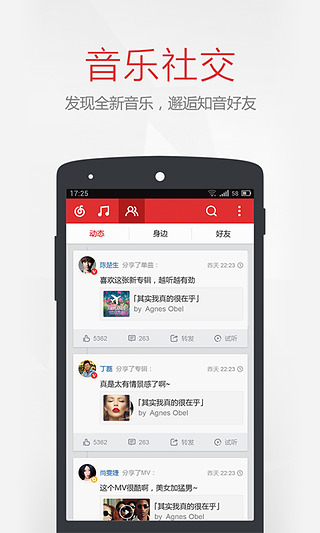 NetEase Music 4.3.1 apk screenshot