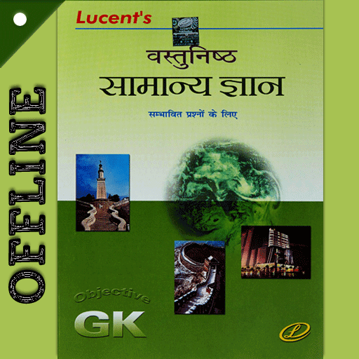 Lucent Objective In Hindi APK