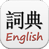 English Chinese Dictionary APK