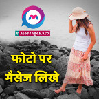 MessageKaro - Picture Shayari Status Jokes Wishes APK