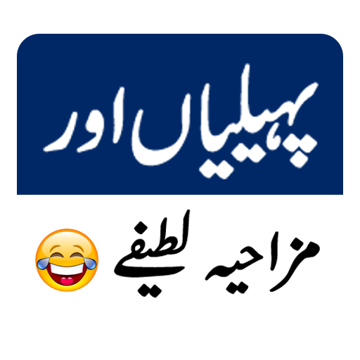Paheliyan or Mazahiya Jokes APK