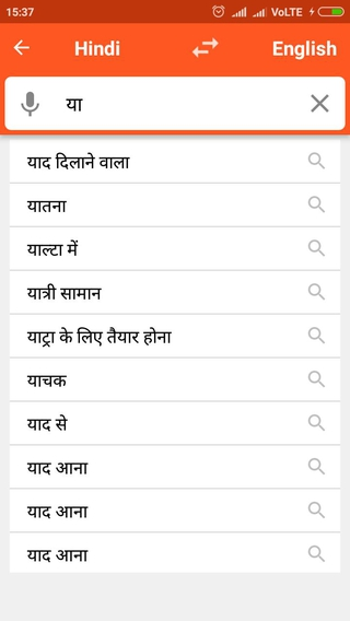 Hindi Dictionary APK 1 35 0 - download free apk from APKSum