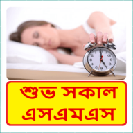 Good Morning SMS Mobile Phone Message APK