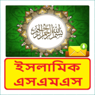 Islamic SMS Mobile Phone Message APK