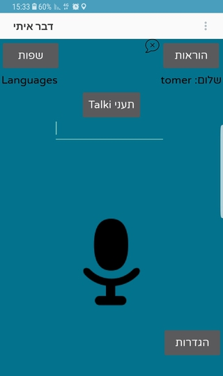 talk to me APK 11 2 - download free apk from APKSum