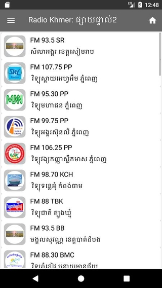 Radio Khmer APK 11 06 - download free apk from APKSum