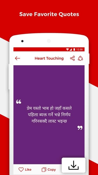 Nepali Quotes & Status APK 4 0 - download free apk from APKSum