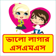 Love SMS Mobile Phone Message APK