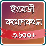 Spoken English In Bengali APK