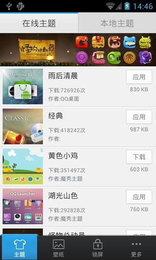 QQ桌面 APK 6 0 2 - download free apk from APKSum