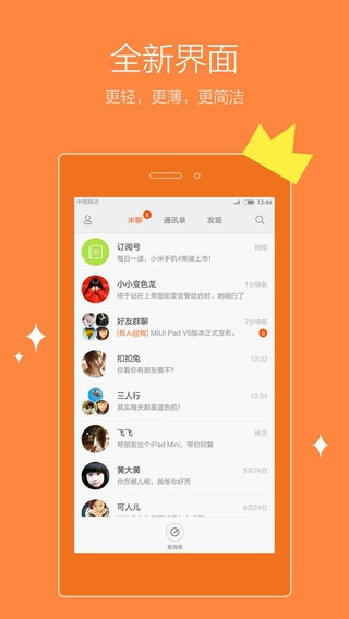 Mi Talk APK 7 7 34 - download free apk from APKSum