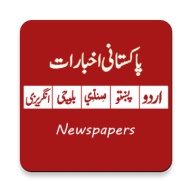 Pakistani Newspapers All HD APK